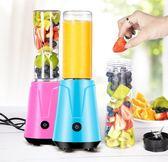 榨汁機家用迷你學生水果小型便攜式全自動多功能果汁杯   IGO