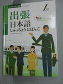 【書寶二手書T2/語言學習_XDH】出張日本語_CLC文化
