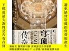 全新書博民逛書店布魯內萊斯基的穹頂:聖母百花大教堂的傳奇Y23126 羅斯·金