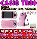 《映像數位》CASIO EX-TR80美顏自拍神器【日本製中文平輸】【64GB套餐全配】【雙11購物月】