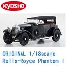 現貨 KYOSHO 京商 ORIGINAL 1/18scale Rolls-Royce Phantom I黑 KS08931BK