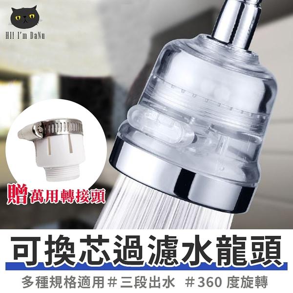水龍頭過濾器 透明可視好更換 淨水器 三段出水 廚房過濾 淋浴過濾器【Z201202】