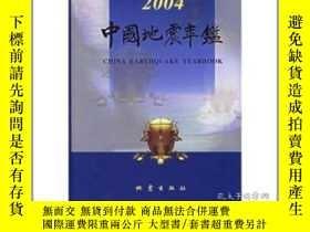 二手書博民逛書店罕見2004中國地震年鑑Y151510