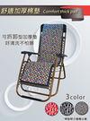 躺椅棉墊 (款式隨機不挑款)