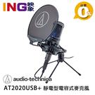 【映象】audio-technica 鐵三角 AT2020USB+ 電容式麥克風+避振架+防噴罩 USB電腦麥克風 心型指向性