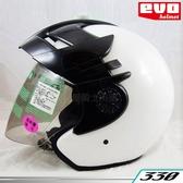 附鏡片 大帽款 EVO 330 亮白 加大 大頭帽 安全帽 擋雨防曬 大帽舌 半罩 3/4罩 復古帽