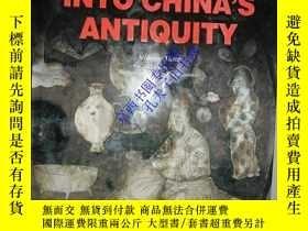 二手書博民逛書店A罕見Journey into Chinas Antiquity