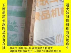 二手書博民逛書店農牧與食品機械罕見1987Y222365