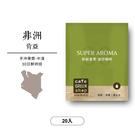 肯亞-涅里產區柯尼處理廠水洗AA/中淺烘焙濾掛/30日鮮(20入)|咖啡綠商號