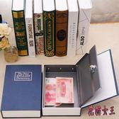 書本存錢罐保險箱密碼盒子帶鎖紙幣儲錢罐小兒童成人創意仿真收納 QX6562 【花貓女王】