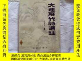 二手書博民逛書店罕見大連歷代詩選注26563 吳青雲 大連出版社 出版1996