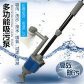 魚缸電動換水器洗沙抽便雨淋增氧過濾水族箱魚池吸便清潔除污igo【蘇迪蔓】