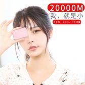 行動電源-20000M超大容量便攜移動電源毫安華為通用超薄萬能快充女生小型