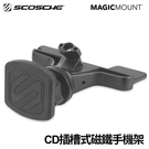[哈GAME族]免運費 可刷卡 SCOSCHE CD槽式磁鐵手機架 支架 強力磁鐵 7SH8MT0010 MAGCD2