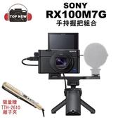(贈離子夾) Sony DSC-RX100 M7 Wi-Fi類單眼相機DSC-RX100M7G SGR1握把組 公司貨