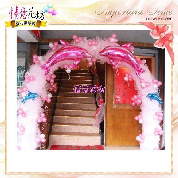 情意花坊網路花店~浪漫婚禮入口系列~佈置迎賓入口~造型紗網拱門~特價3800元