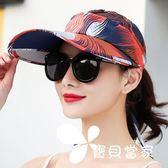 防曬帽女夏遮臉防紫外線空頂大沿帽戶外出游騎車遮陽帽青年太陽帽