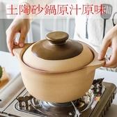 砂鍋 老式陶土砂鍋煲湯燉鍋耐高溫傳統家用專用明火煲仔飯