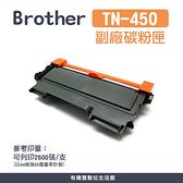 【有購豐】Brother TN-450 全新副廠相容碳粉匣 五入組|MFC-7360/7860、HL2220D、DCP-7060