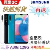 三星 Galaxy A30s 手機 128G,送 空壓殼+玻璃保護貼,分期0利率 samsung SM-A307
