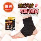 成功 遠紅外線雙繃帶護踝 護具