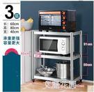 不銹鋼廚房置物架落地多層微波爐烤箱放鍋儲物架子用品三層收納架QM『艾麗花園』