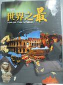 【書寶二手書T1/科學_WDK】世界之最_通鑑編輯部