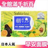 【小福部屋】日本 BCL Saborino 32枚入 水果草本香味早安面膜 清潔保養底妝保濕三合一【新品上架】