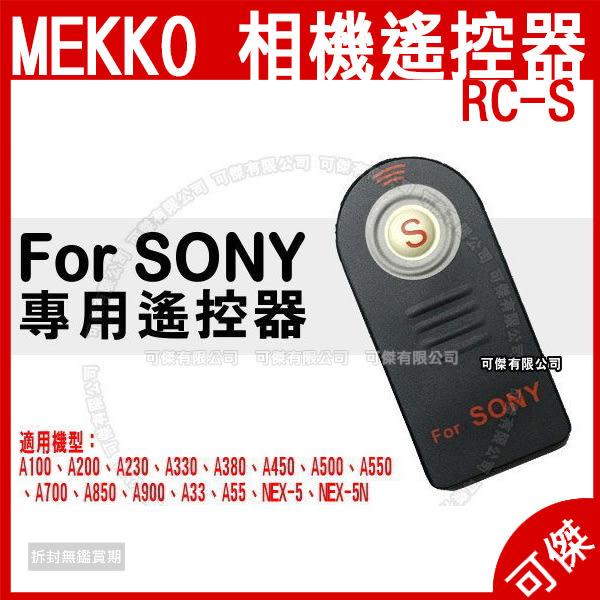 可傑 MEKKO 全新 SONY 遙控器 RC-S 副廠 適用單眼相機 NEX-5 NEX-5N A380 A450