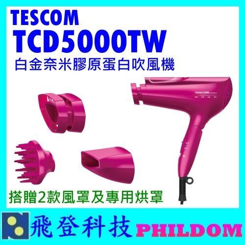 TESCOM 膠原 蛋白 吹風機 顏肌模式 TCD5000 TCD5000TW 公司貨 TCD4000