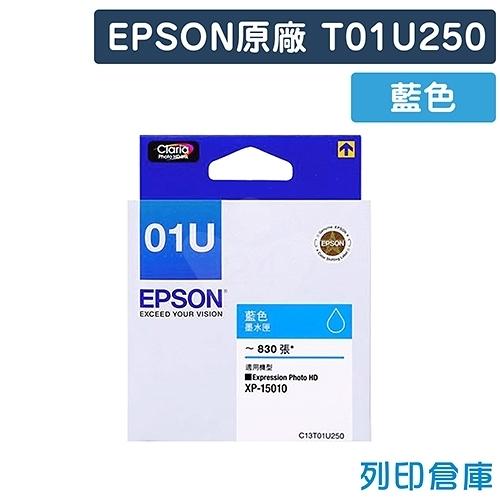 EPSON 藍色 T01U250/NO.01U 原廠墨水匣 /適用 EPSON Expression Home XP-15010