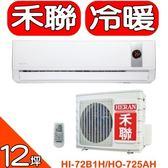 《全省含標準安裝》禾聯【HI-72B1H/HO-725AH】《冷暖》分離式冷氣