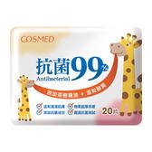 COSMED抗菌濕巾20片 【康是美】
