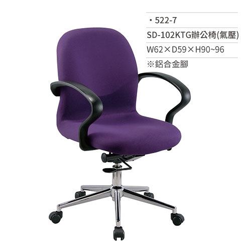 優質布料椅/辦公椅(有扶手/氣壓)522-7 W62×D59×H90~96