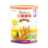 金愛斯佳-彩藜麥精700g/罐 大樹