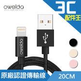 Oweida Apple MFi認證 高速傳輸充電線 【20cm】 iPhone X/8/8Plus/7/7 plus