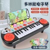 電子琴 兒童電子琴鋼琴早教可彈奏益智 1-2-3-6周歲音樂玩具初學入門寶寶 快速出貨