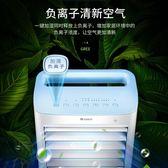 冷風機空調扇制冷器小空調家用單冷型冷氣扇迷你移動水冷風扇 野外之家DF