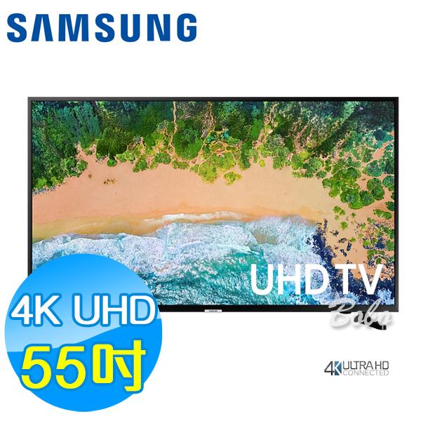 SAMSUNG三星 55吋 4K UHD 連網 液晶電視 UA55NU7090WXZW / UA55NU7090