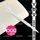 Y型叉-1000支(雙眼皮貼假睫毛輔助工具)[59518]