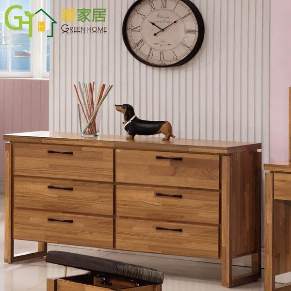 【綠家居】奧爾 時尚4.5尺木紋六斗櫃/收納櫃