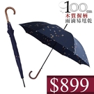 899 特價 雨傘 萊登傘 超撥水 自動直骨傘 木質把手 傘面100公分 鐵氟龍 Leotern 和風飛鳥