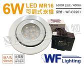 舞光 LED 6W 6500K 白光 9cm 全電壓 白色鐵 可調式 MR16崁燈_WF430201