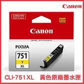 CANON 原廠黃色墨水匣 CLI-751XL Y 原裝墨水匣 墨水匣 印表機墨水匣