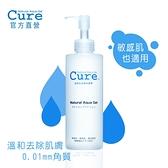 CURE Q兒活性水素水去角質凝露 250g