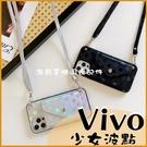 少女波點 Vivo X50 X50 Pro 5G 悠遊卡錢包 手機殼 黑色邊框 軟邊 保護套 斜背掛繩