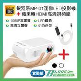 【刀鋒】銀河系列 MP-01迷你LED投影機+蘋果HDMI視頻線 附送遙控器 1080P高畫質 現貨免運