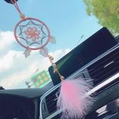 汽車擺件 捕夢網汽車掛件車內飾品後吊墜車載用品