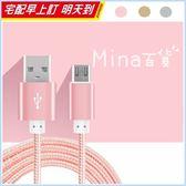 ✿mina百貨✿ 2米安卓尼龍編織充電線 傳輸線 數據線 尼龍編織傳輸 數據充電線 【C0164】