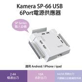 御彩數位@Kamera 佳美能 SP-66 電源供應器 充電器 分享器 手機 平板行動電源BSMI一年保固